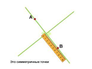 Это симметричные точки А В