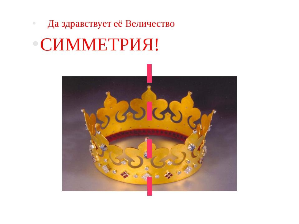 Да здравствует её Величество СИММЕТРИЯ!