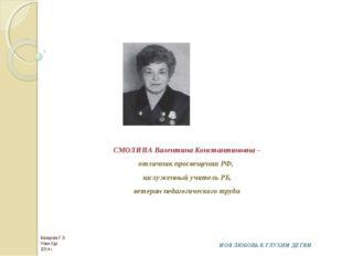 СМОЛИНА Валентина Константиновна – отличник просвещения РФ, заслуженный учите