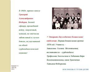 Открыто двухгодичное дошкольное отделение. Первая дошкольная группа-1970 год