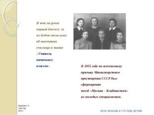 В 1955 году по всесоюзному призыву Министерством просвещения СССР был сформир