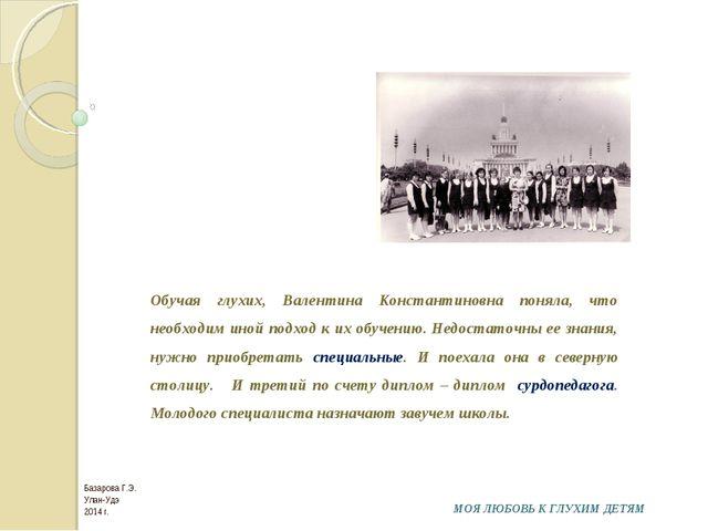 Обучая глухих, Валентина Константиновна поняла, что необходим иной подход к и...