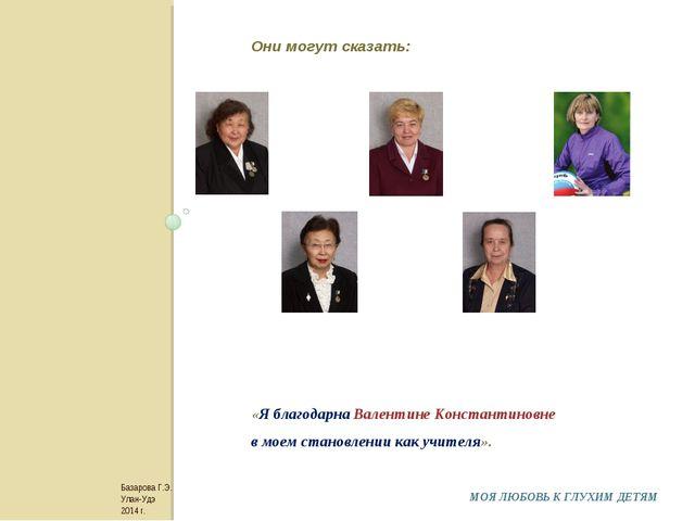 «Я благодарна Валентине Константиновне в моем становлении как учителя». Они м...