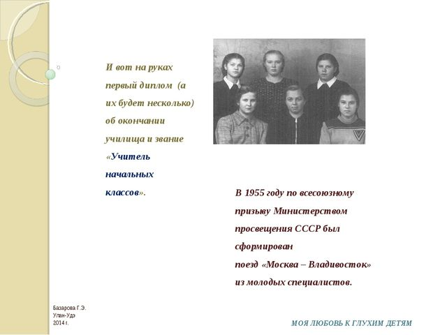В 1955 году по всесоюзному призыву Министерством просвещения СССР был сформир...