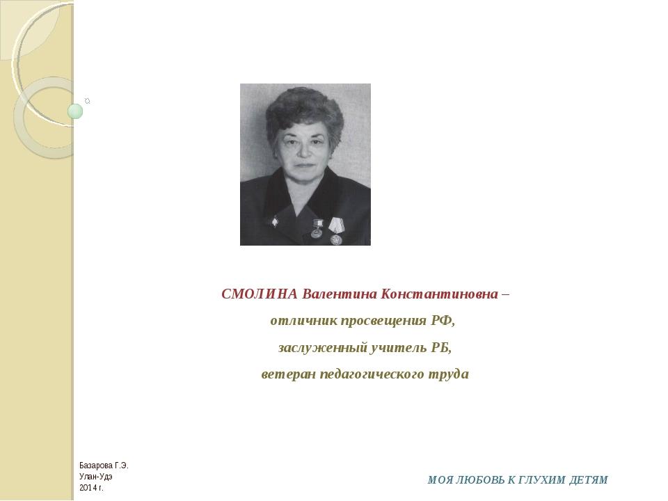 СМОЛИНА Валентина Константиновна – отличник просвещения РФ, заслуженный учите...