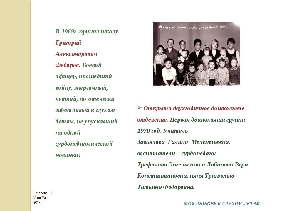 Открыто двухгодичное дошкольное отделение. Первая дошкольная группа-1970 год...