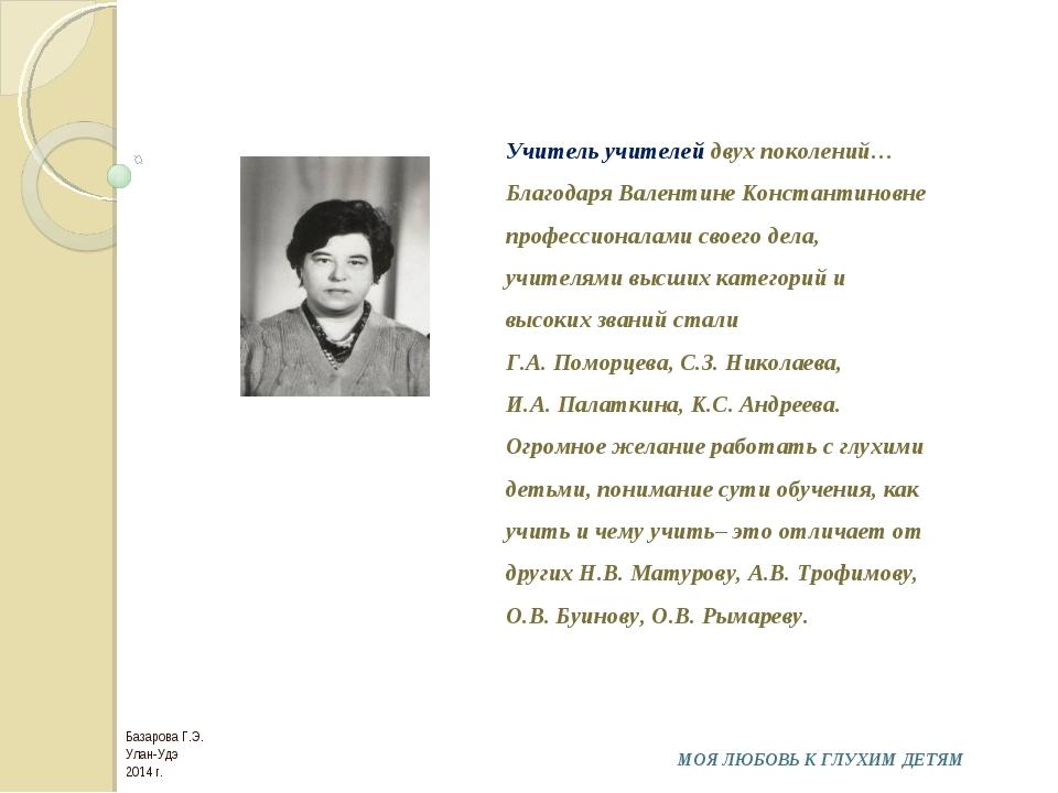 Учитель учителей двух поколений… Благодаря Валентине Константиновне профессио...
