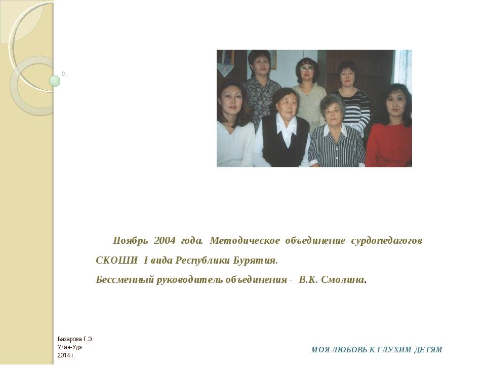 Ноябрь 2004 года. Методическое объединение сурдопедагогов СКОШИ I вида Респу...