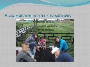 Высаживаем цветы к памятнику