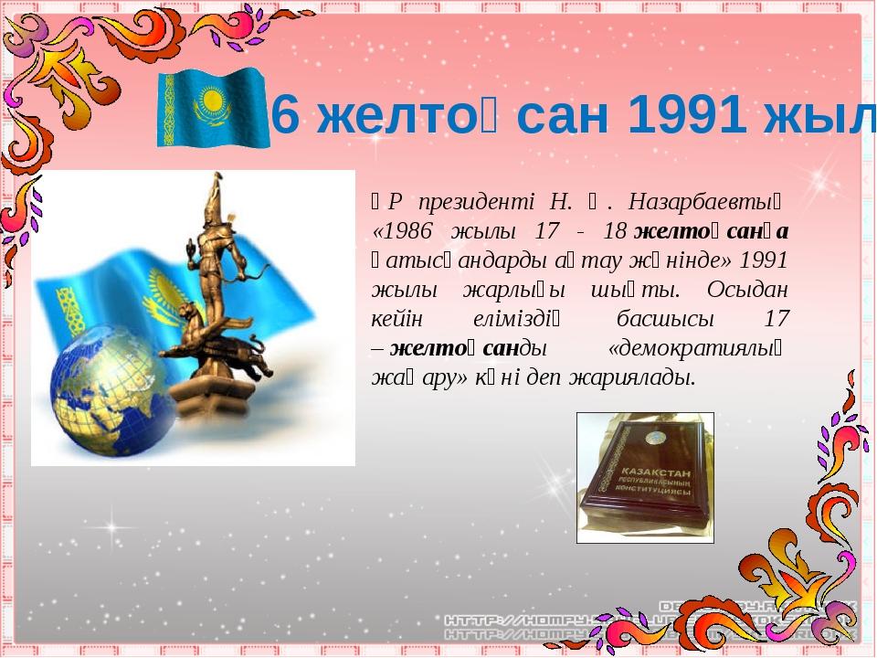 16 желтоқсан 1991 жыл ҚР президенті Н. Ә. Назарбаевтың «1986 жылы 17 - 18жел...