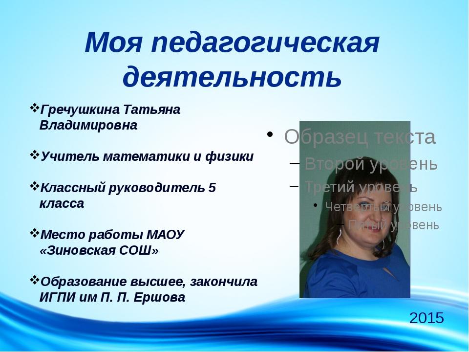 Моя педагогическая деятельность Гречушкина Татьяна Владимировна Учитель матем...