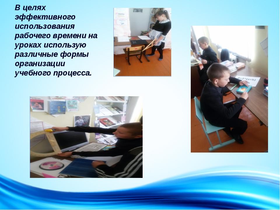 В целях эффективного использования рабочего времени на уроках использую разли...