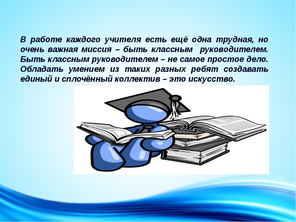 В работе каждого учителя есть ещё одна трудная, но очень важная миссия – быть...