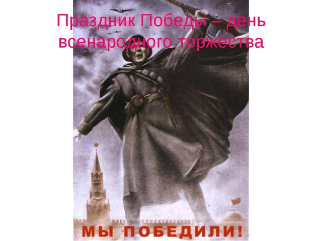 Праздник Победы – день всенародного торжества