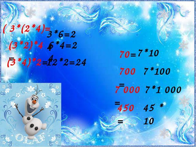 (3*2)*4= 70= 700= 7000 = 450 = 45 * 10 3*6=24 7*10 (3*4)*2= ( 3...