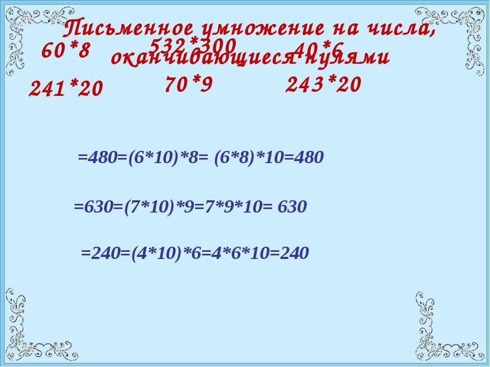 60*8 241*20 532*300 243*20 40*6 70*9 =240=(4*10)*6=4*6*10=240 =480=(6*10...