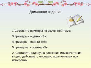 Домашнее задание 1.Составить примеры по изученной теме: 3 примера – оценка «3