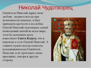 Николай Чудотворец Святитель Николай дарил свою любовь людям и всегда при воз