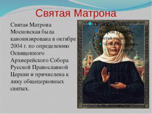 Святая Матрона Святая Матрона Московская была канонизирована в октябре 2004 г