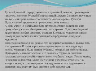 Русский ученый, хирург, целитель и духовный деятель, проповедник, писатель, е