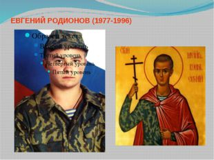 ЕВГЕНИЙ РОДИОНОВ (1977-1996)