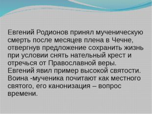 Евгений Родионов принял мученическую смерть после месяцев плена в Чечне, отве