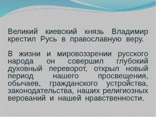 Великий киевский князь Владимир крестил Русь в православную веру. В жизни и м