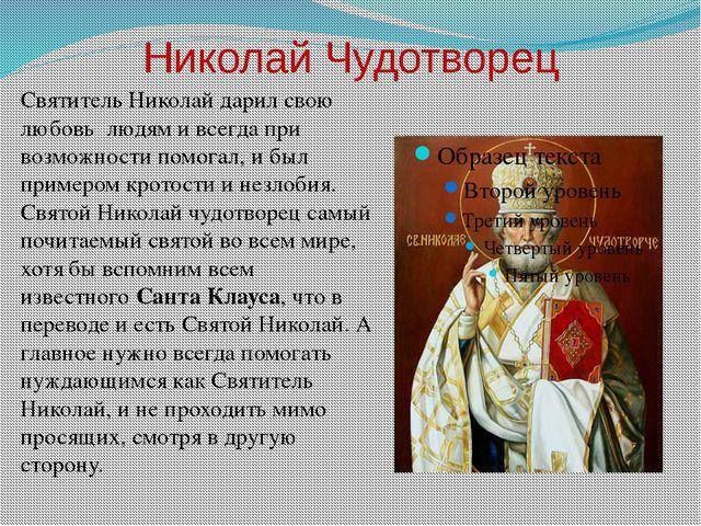 Николай Чудотворец Святитель Николай дарил свою любовь людям и всегда при воз...