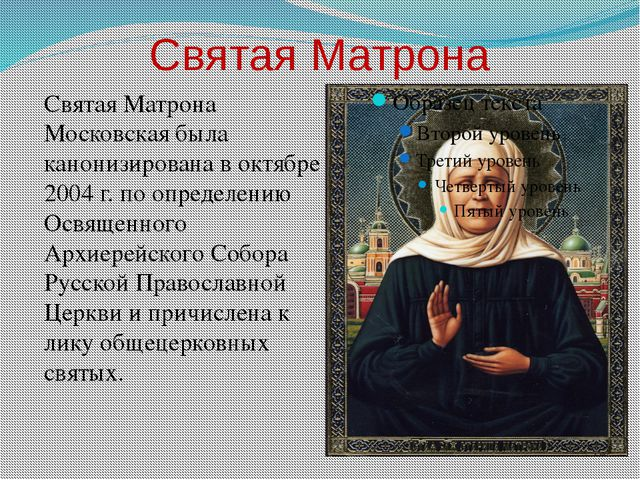Святая Матрона Святая Матрона Московская была канонизирована в октябре 2004 г...