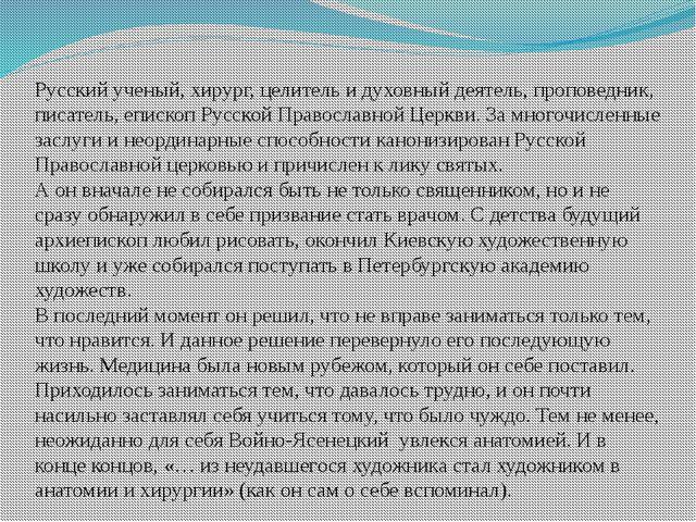 Русский ученый, хирург, целитель и духовный деятель, проповедник, писатель, е...