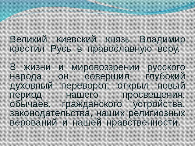 Великий киевский князь Владимир крестил Русь в православную веру. В жизни и м...