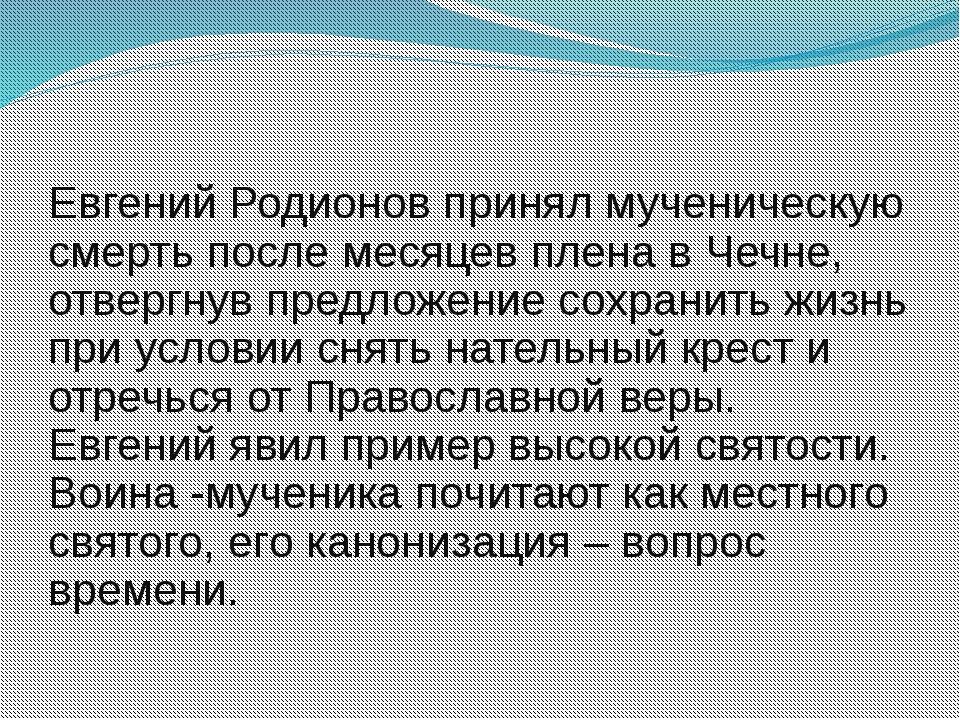 Евгений Родионов принял мученическую смерть после месяцев плена в Чечне, отве...