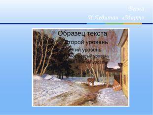 Весна И.Левитан «Март»
