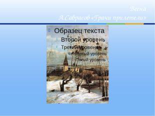 Весна А.Саврасов «Грачи прилетели»