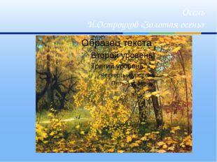 Осень И.Остроухов «Золотая осень»
