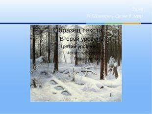 Зима И.Шишкин. «Зима в лесу»