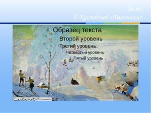 Зима Б.Кустодиев «Лыжники»