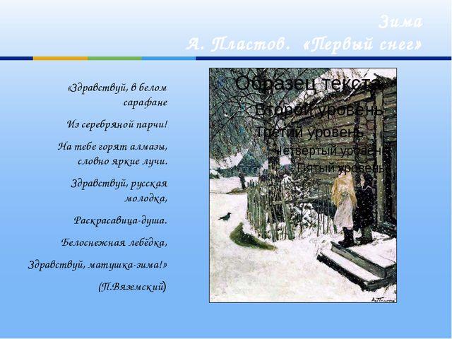 Зима А. Пластов. «Первый снег» «Здравствуй, в белом сарафане Из серебряной па...