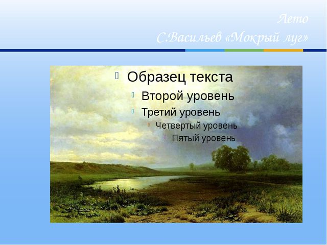 Лето С.Васильев «Мокрый луг»