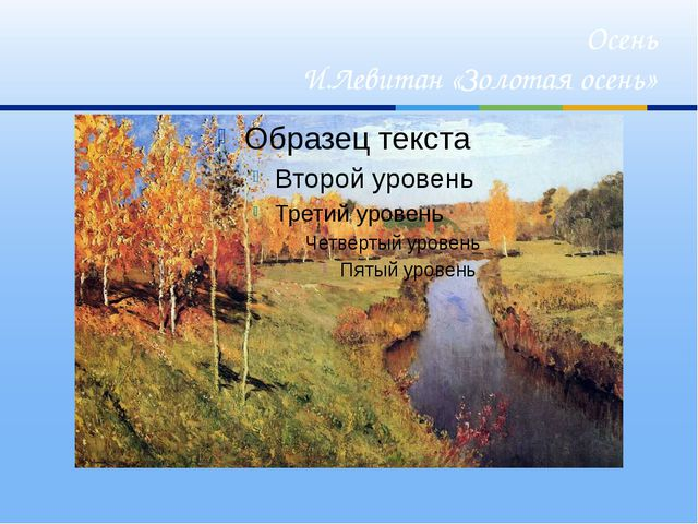 Осень И.Левитан «Золотая осень»