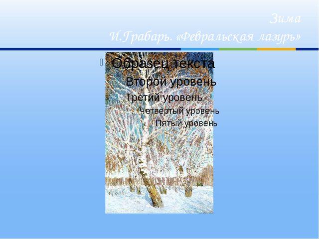 Зима И.Грабарь. «Февральская лазурь»