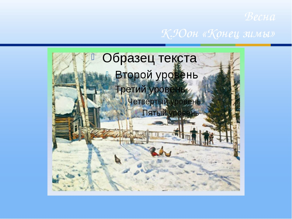 Весна К.Юон «Конец зимы»