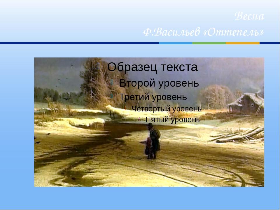 Весна Ф.Васильев «Оттепель»