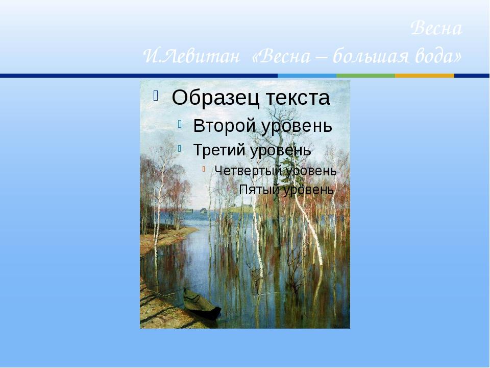 Весна И.Левитан «Весна – большая вода»
