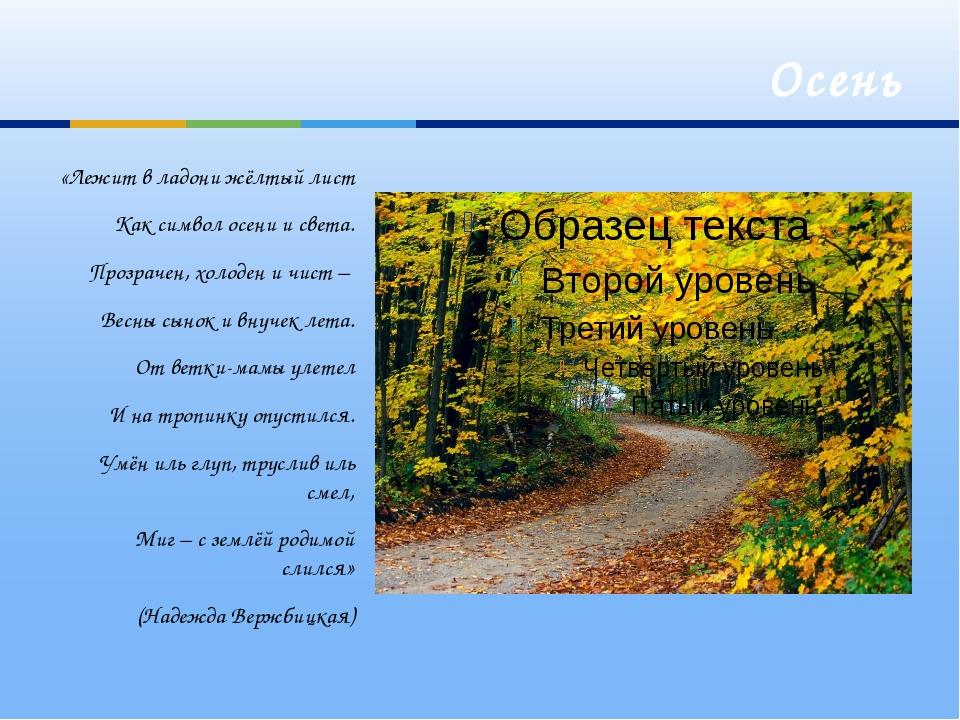 «Лежит в ладони жёлтый лист Как символ осени и света. Прозрачен, холоден и чи...