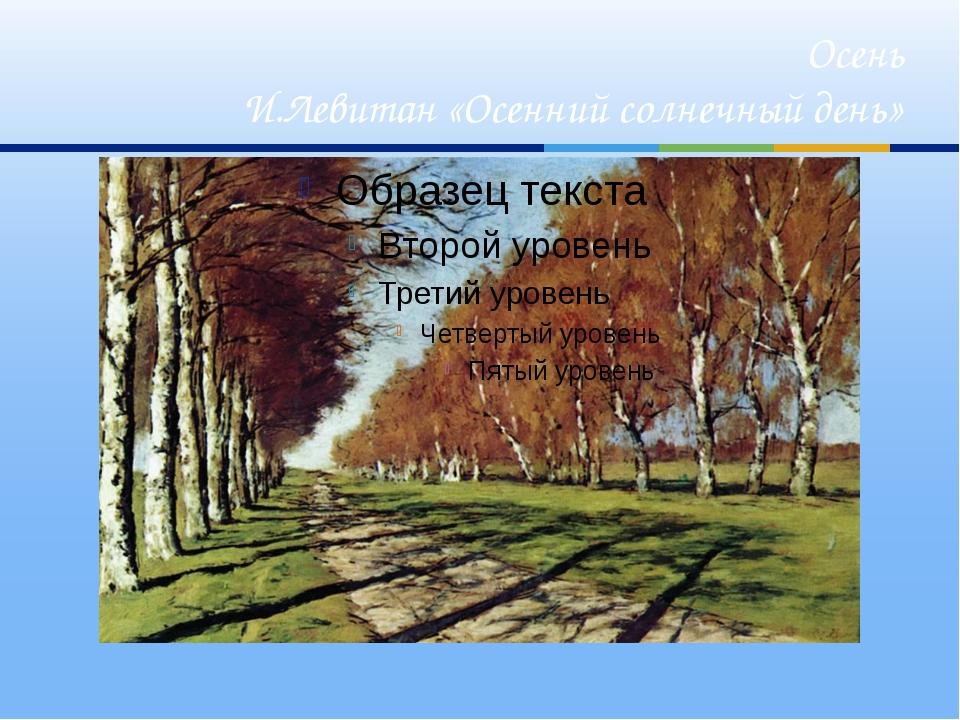 Осень И.Левитан «Осенний солнечный день»