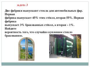 Две фабрики выпускают стекла для автомобильных фар. Первая фабрика выпускает