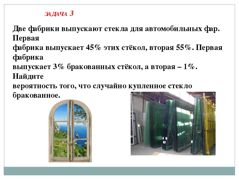 Две фабрики выпускают стекла для автомобильных фар. Первая фабрика выпускает...