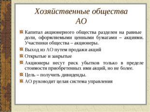 Хозяйственные общества АО Капитал акционерного общества разделен на равные до
