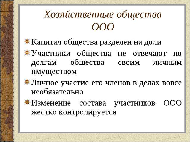 Хозяйственные общества ООО Капитал общества разделен на доли Участники общест...